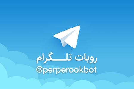 سفارش آنلاین با تلگرام