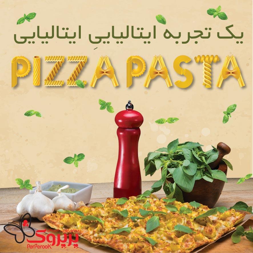 پیتزا پاستا ، یه تجربه ی ایتالیایی ایتالیایی